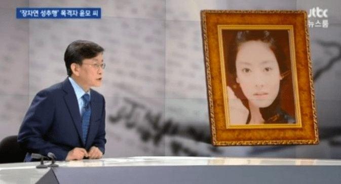 JangJaYeonNewsroom