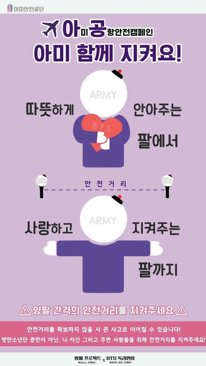 ARMY love BTS