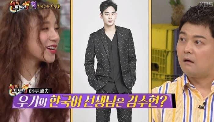 YuQi des (G)I-DLE a appris le coréen grâce l'acteur Kim SooHyun