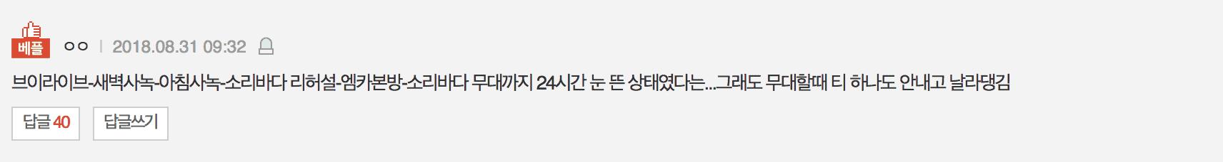 bts netizen