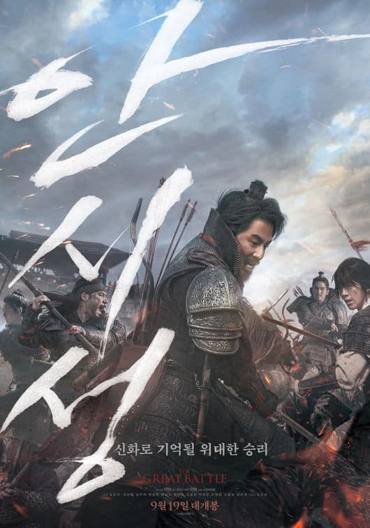 the great battle film