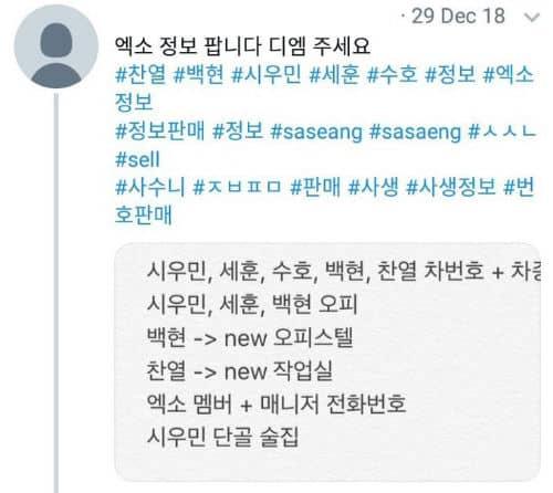 baekhyun information