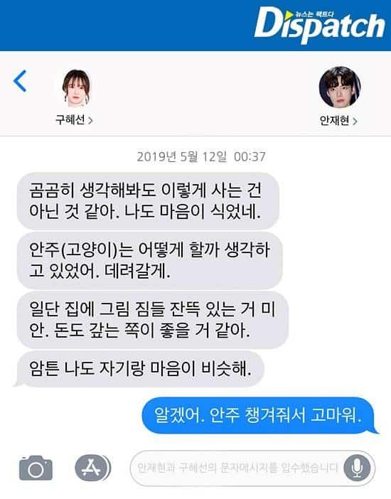 goo hye sun ahn jae kakao