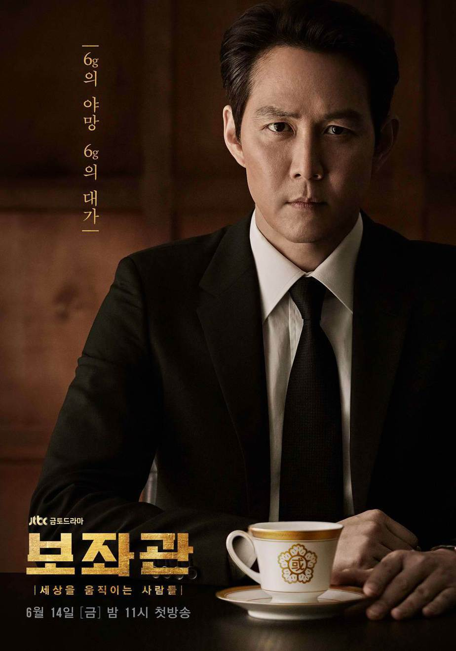 Chief-of-Staff-season 2