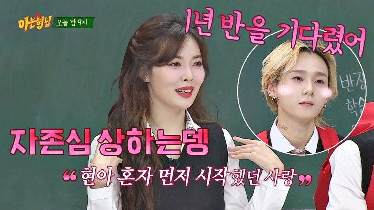 hyuna dawn couple