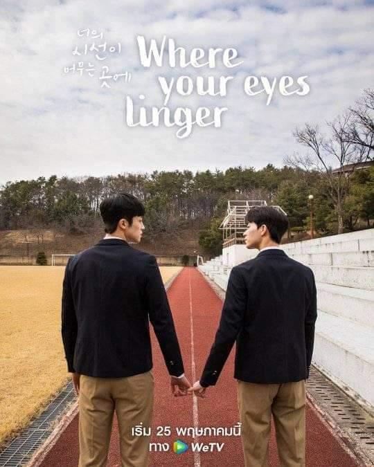 drama coreen gay