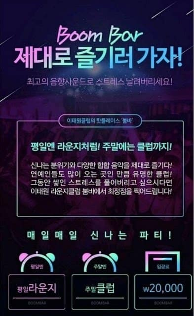boom bar itaewon jungkook