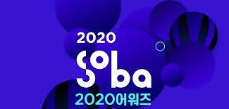 soribada 2020