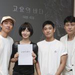 Gong Yoo lee joon silent sea drama netflix