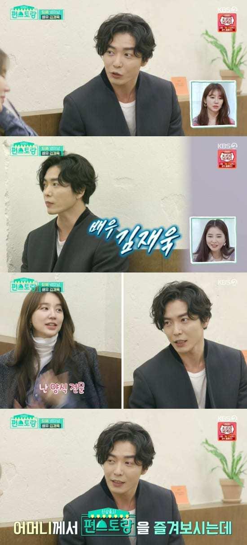 Kim Jae Wook yoon eun hye