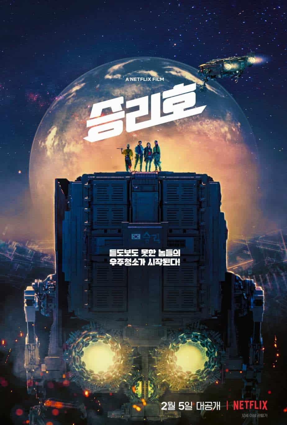 Netflix annonce la date de sortie de Space Sweepers