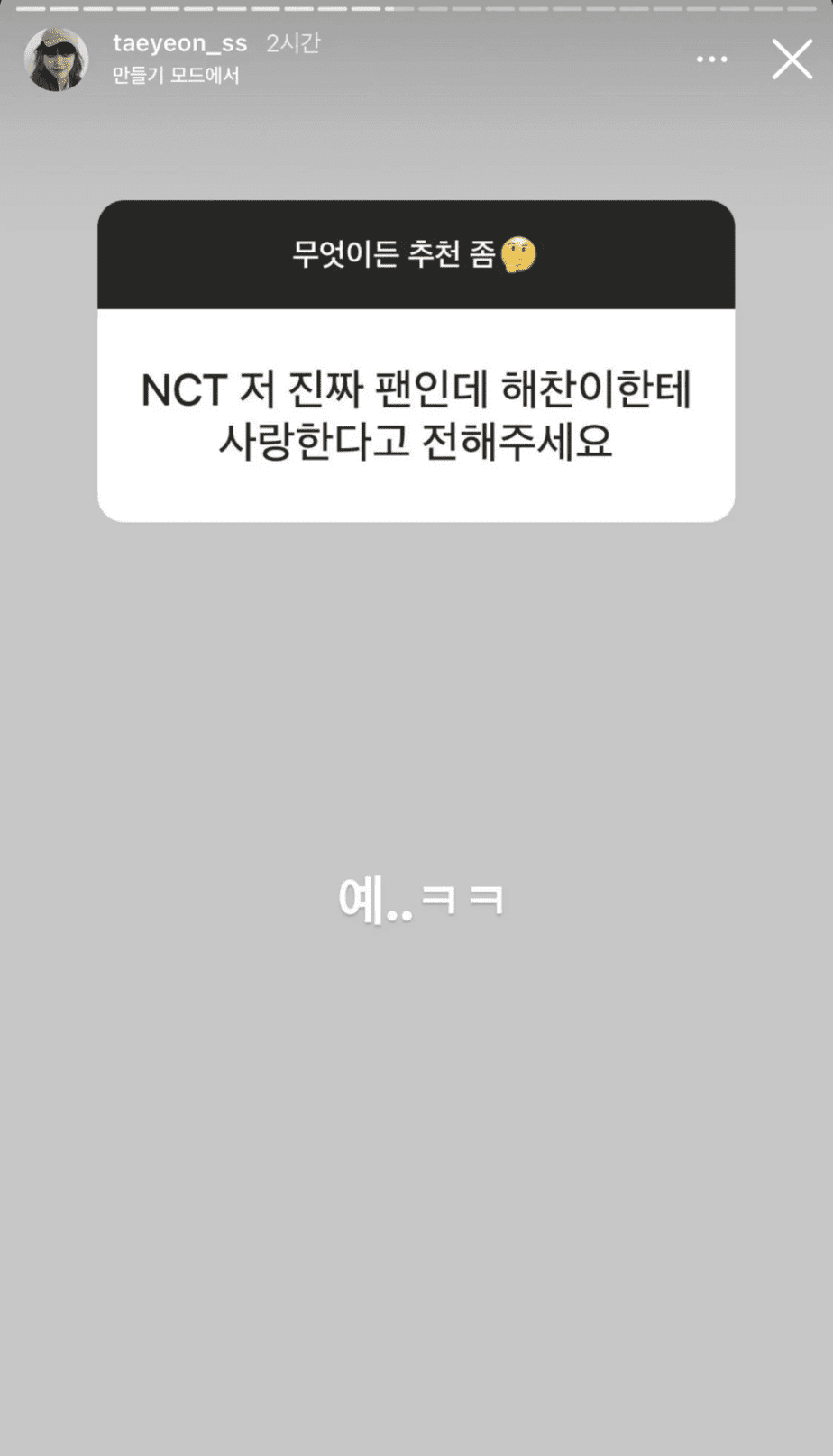 Taeyeon-nct-instagram