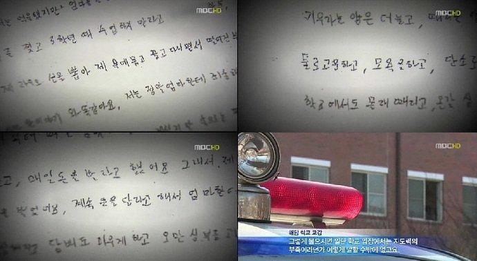 harcelement a l ecole coree lycee college kpop intimidation scandale kpop intimidation à l'école Corée