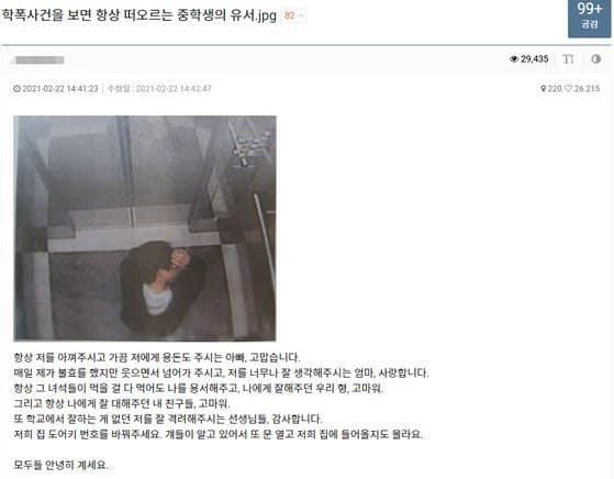 harcèlement scandale kpop à l'école Corée