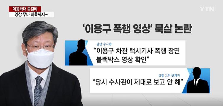 police coreenne