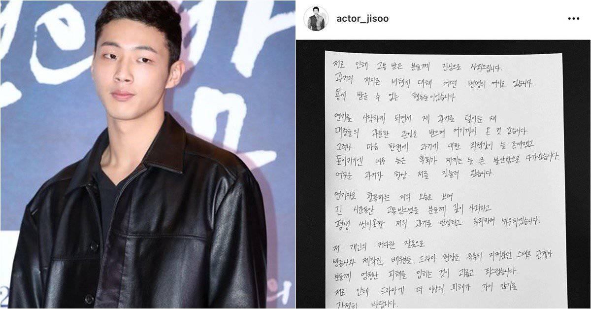 jisoo excuses scandale harcelement