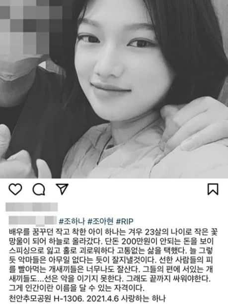actrice coreenne jo hana suicide