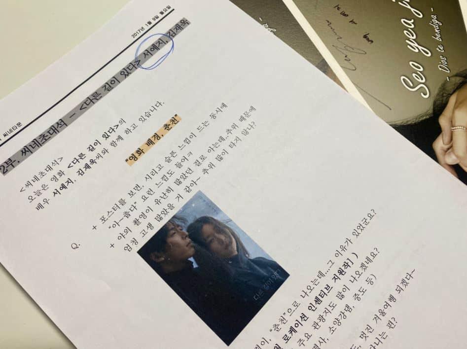 seo ye ji drama scandale