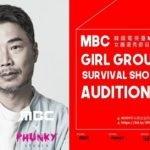 MBC va former un groupe féminin avec pour objectif d'entrer Billboard