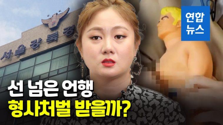 Park Na Rae fait l'objet d'une enquête policière YouTube