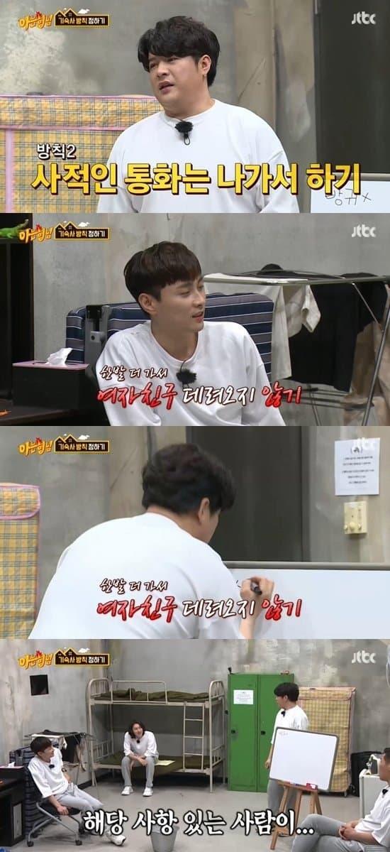 Heechul de Super Junior n'était pas autorisé à amener sa petite amie Momo dans les dortoirs de «Knowing Brothers», les internautes réagissent